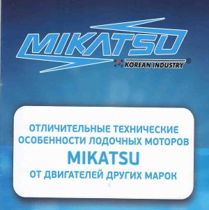 Особенности лодочных моторов Mikatsu